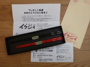 イクジィ箸お菓子0128