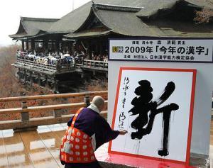 20091211-00000023-jijp-soci-view-000.jpg