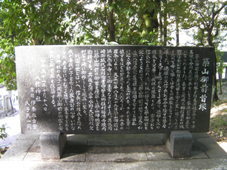 築山首塚1