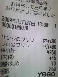 20091229003739.jpg