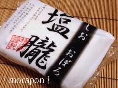 120303蕾菜と塩朧-3
