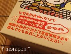 120325牛たん弁当-2