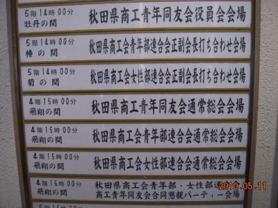 平成22年5月11日 秋田県青年商工同友会。 001