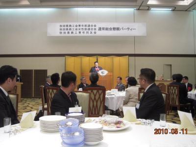 平成22年5月11日 秋田県青年商工同友会。 011