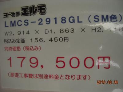 平成22年6月8日 ヨド物置LMCS-2918GL 004