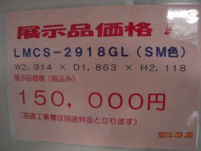 平成22年6月8日 ヨド物置LMCS-2918GL 005