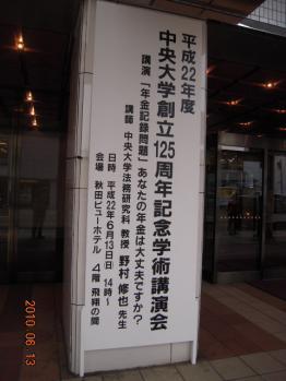平成22年6月13日  中央大学OB会 002