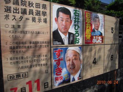 平成22年6月24日  参院選