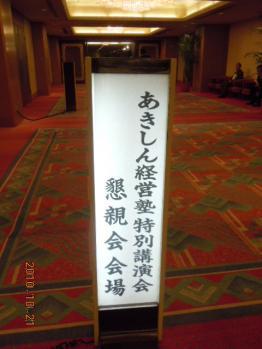 平成22年10月21日  秋信経営塾 006