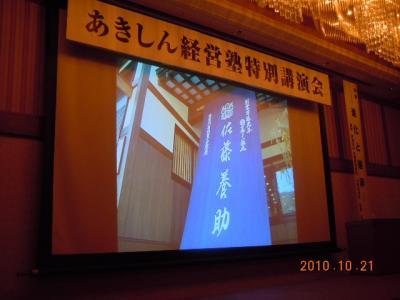 平成22年10月21日  秋信経営塾 002