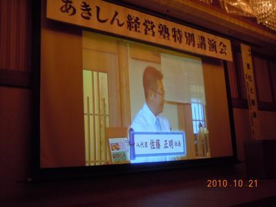 平成22年10月21日  秋信経営塾 003