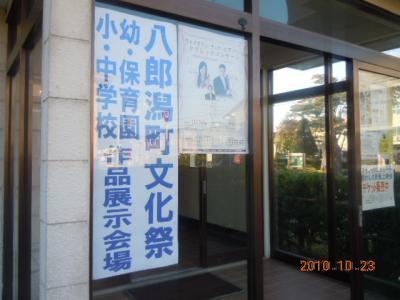 平成22年10月23日  八郎潟町産業文化祭 001