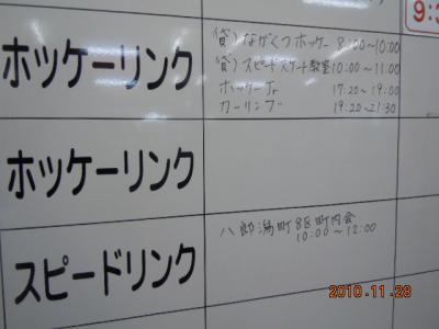 平成22年11月28日  子供会スケート 002