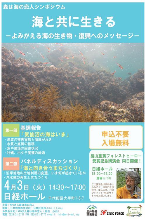 森海シンポin東京_01_R