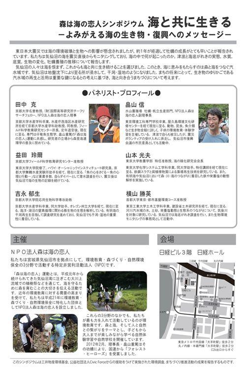 森海シンポin東京_02_R