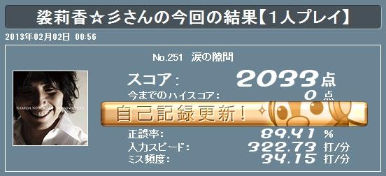 20130202 涙の隙間ソロ