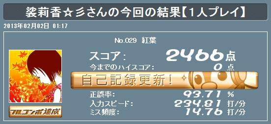 20130202 紅葉ソロ