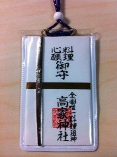 高家神社 __