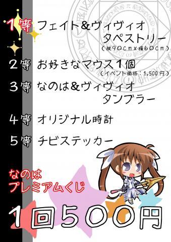 なのはくじ引きPOP3