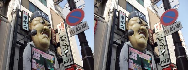 道頓堀 串カツ だるま(平行法)