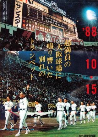 大阪球場 '88.10.15