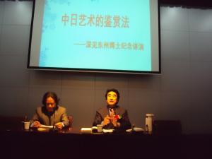 20091215151735527 091210中日文化的鑑賞法