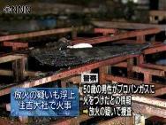 20100103 住吉大社放火