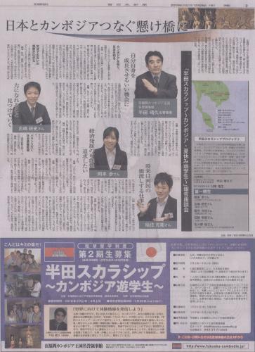 091228 西日本新聞 カンボジア 半田スカラシップ