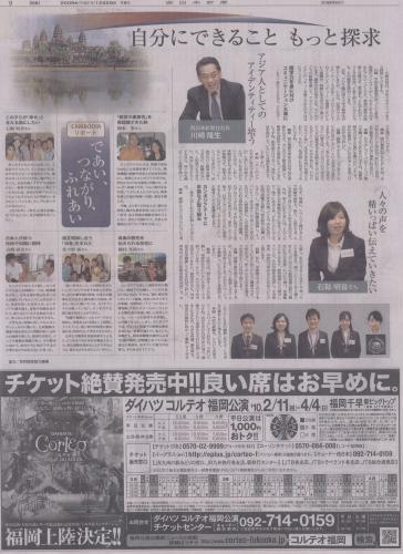 091228 西日本新聞 カンボジア 半田スカラシップ.2jpg
