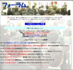 20100114 thumb_forum