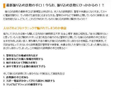 20100129 SSうんちくくん 日テレ