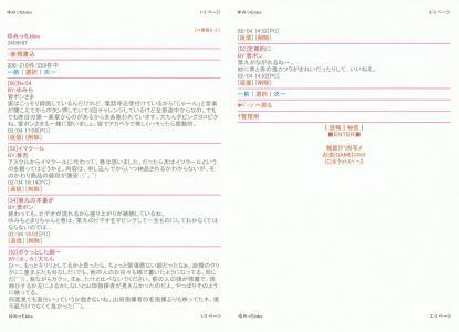 ゆみっちbbs [52]~[56]