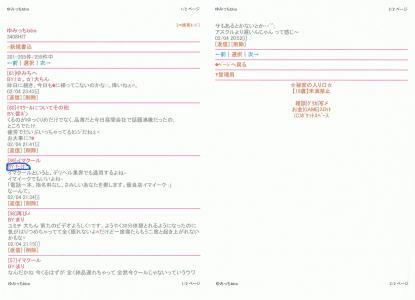 ゆみっちbbs [57]~[61]