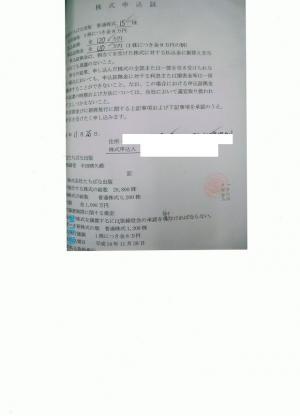 平成14年 たちばな出版 新規株購入申込書