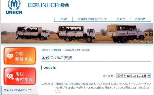 2007  日本(国連)UNHCR協会 寄付100万
