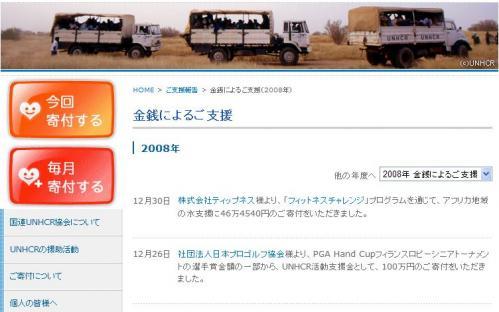 2008 UNHCR 100万