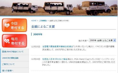 2009 UNHCR 100万円