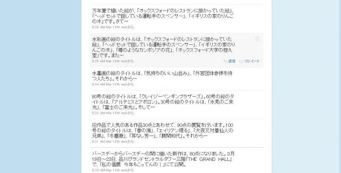 201003 こってんの詳細@半田twitter