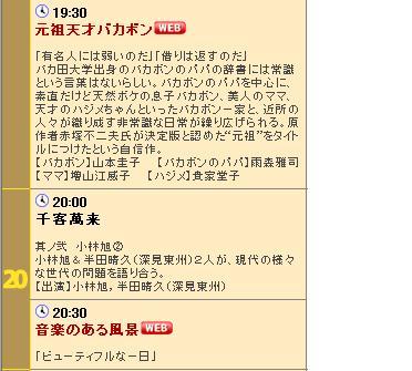 20100322  TOKYOMX  千客万来