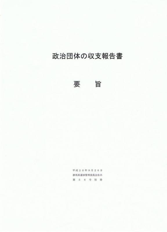 政治団体の収支報告書 平成20年9月26日 群馬県選挙管理事務所