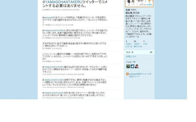 20100505   shinobu0305
