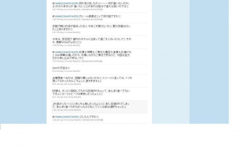 20100505   shinobu0305その2