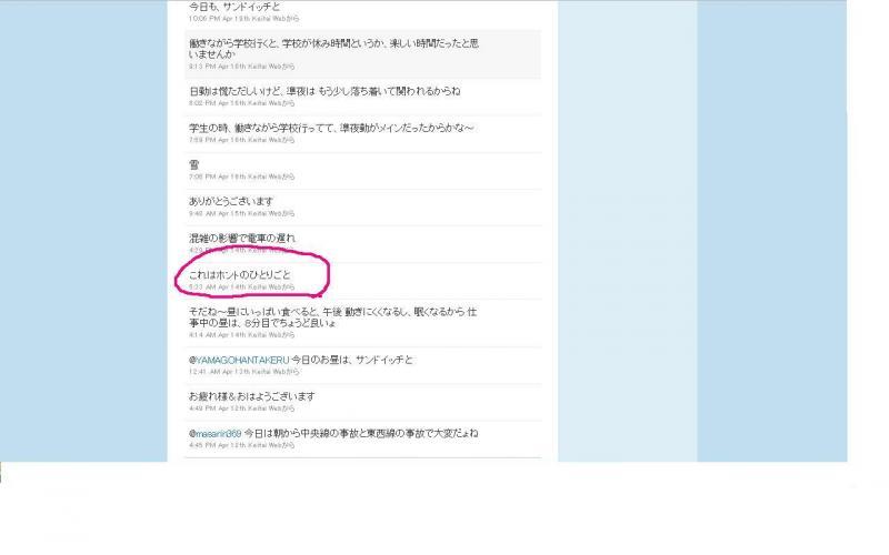 20100504 shinobu0305削除後