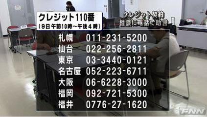 20100508-9 クレジット110番