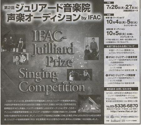 20100603 IFAC ジュリアード奨学生募集広告@朝日新聞朝刊