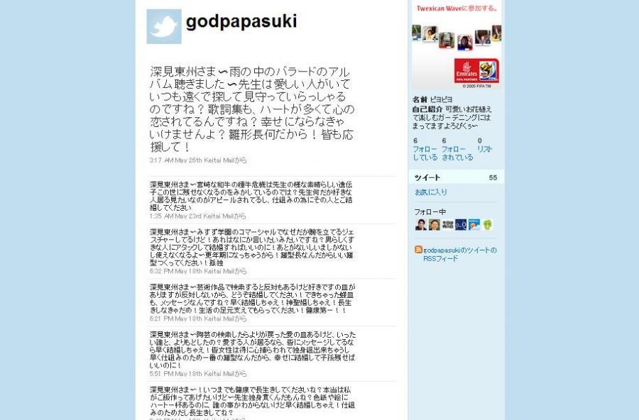 20100526 godpapasuki