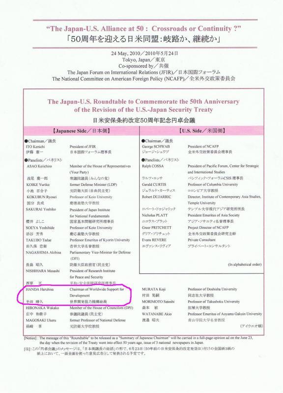 20100524 「50周年を迎える日米同盟:岐路か、継続か」