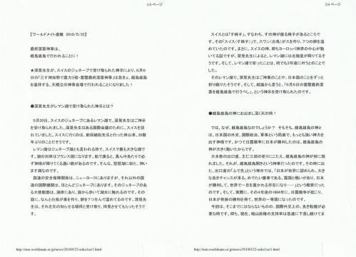 ワールドメイト速報 20100522