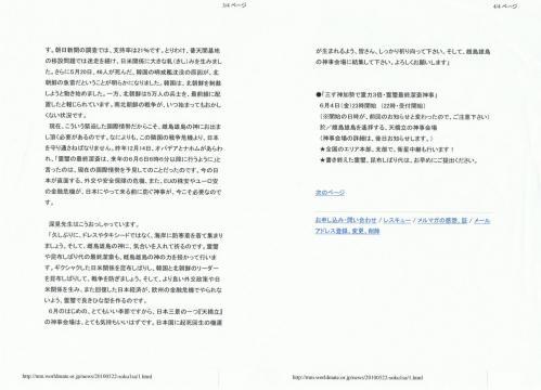 ワールドメイト速報2 20100522