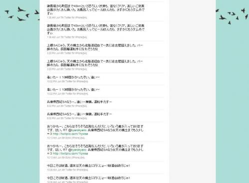 20100606 mizka 天橋立